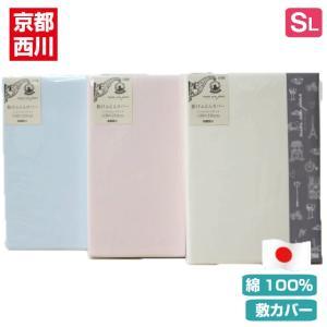 敷カバー シングル 京都西川 日本製 綿100% 敷きふとんカバー 無地 (CH−カラー)の写真