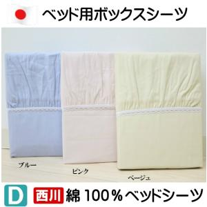 ベッドシーツ ダブル  京都西川 ベッド用 ボックスシーツ 日本製 無地 (ビットアミ)|hutonkan