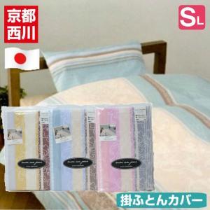 掛カバー 京都西川 シングル  綿100% 掛ふとんカバー 日本製(モダン)の写真