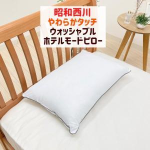 ホテル仕様枕 昭和西川 やわらかタッチ ホテルモードまくら 洗える(GP1911)