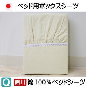 ベッドシーツ クイーン 京都西川 綿100% ベッド用 ボックスシーツ 日本製 (ビットアミ)|hutonkan