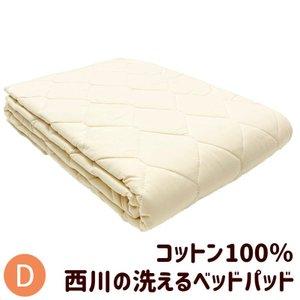 ベッドパッド ダブル 京都西川 洗える コットン 綿100%(BPコットン)|hutonkan