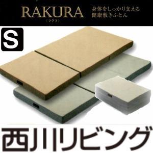 シングル 西川リビング 体圧分散 健康敷ふとん RAKURA ラクラ (三つ折)