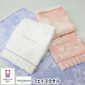 フェイスタオル ウェッジウッド 西川 日本製 今治タオル(WW1601) 無撚糸シャーリング