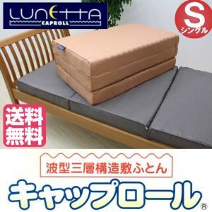 特典付き 幅95cm シングル 快眠健康敷ふとん キャップロール (ルネッタ)|hutonkan