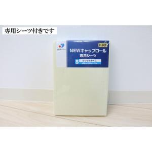 特典付き 幅95cm シングル 快眠健康敷ふとん キャップロール (ルネッタ)|hutonkan|08