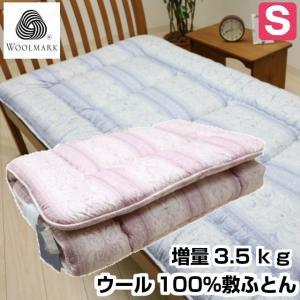 ●サイズ/100×205cm【シングル】     ●側地/綿100%   ●詰め物/羊毛100%(ウ...