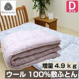 ●サイズ/140×205cm   ●側地/綿100%   ●詰め物/羊毛100%(ウールマーク付) ...
