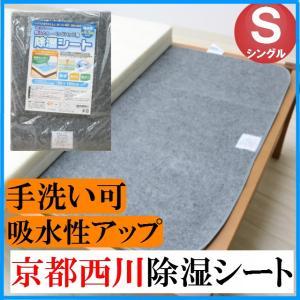 ●サイズ/90×180cm  ●組成/ポリエステル100%    ●中国製     ●京都西川の品で...
