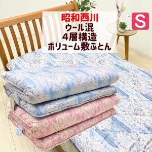 敷布団 昭和西川 4層構造 シングル 固わた敷ふとん 日本製 (FS968) ウール混