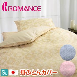 シングル ロマンス小杉 綿100% 掛カバー 日本製 (2302)の写真