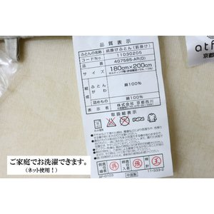 リネン 麻肌掛ふとん  京都西川 ダブル 綿わた入 キルトケット (4G7585) hutonkan 06