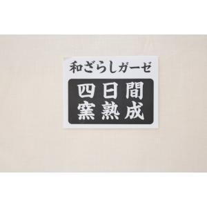 ガーゼ毛布カバー  京都西川 ローズ シングル 日本製 和ざらし(和晒し) hutonkan 08