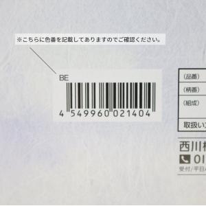 ガーゼ毛布カバー  京都西川 ローズ シングル 日本製 和ざらし(和晒し) hutonkan 09