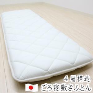 ごろ寝敷布団 70×180cm  抗菌防臭防ダニ 4層敷布団 小さめ敷きふとん 日本製  キナリ
