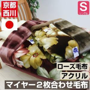 毛布 京都西川 シングル ボリューム アクリル 2枚合わせ毛布 (モラビア)  日本製 ローズ毛布|hutonkan