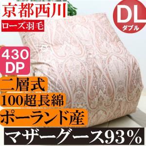 羽毛布団 京都西川ダブル ポーランド産マザーグース93% 二...