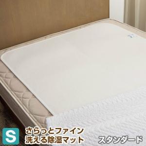 ●サイズ/90×180cm  ●組成/ポリエステル80% 合成繊維(モイスファイン)20%   ●日...