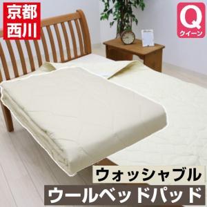 ベッドパッド クイーン 京都西川 羊毛 ウール100% 洗える (BY510)|hutonkan