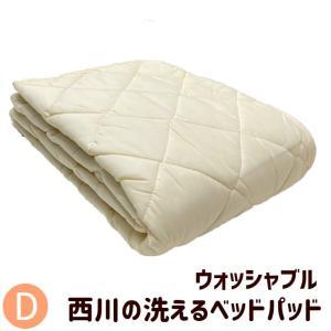 ベッドパッド ダブル 京都西川 洗える ウォッシャブル (ファイン)|hutonkan