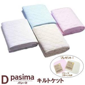 パシーマ キルトケット ダブル ガーゼと脱脂綿で出来た理想の寝具 シーツに肌掛に