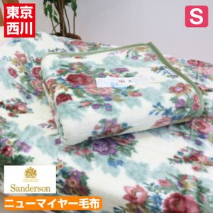 毛布 西川産業 シングル サンダーソン ニューマイヤー毛布 (001)|hutonkan