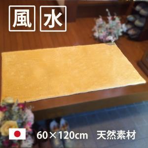 風水 玄関マット 天然素材 黄色 室内 洗える すべり止め付き 120