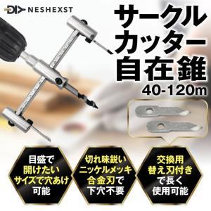 【3年保証】自在錐 (40-120mm) 自由錐 サークルカッター 替刃付き 送料無料