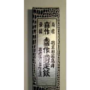 東京特選 喜作NO.32 剪定鋏 200|hw-matsuya|02