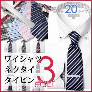 ワイシャツ ネクタイ タイピン 3点セット 選べる20組 長袖 Yシャツ メンズ ネクタイピン ビジ...