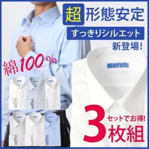 3枚セット 綿100%高形態安定ワイシャツ すっきりシルエットタイプ 長袖 ワイシャツ メンズ 紳士...