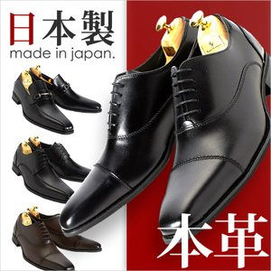 革靴 日本製 本革 ビジネスシューズ メンズ  タケゾー 幅...
