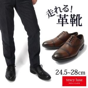 初めてテクシーリュクスを買うならコレ! アシックス 革靴 ビジネスシューズ 本革 テクシーリュクス ...