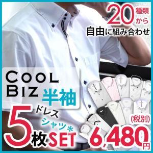 ワイシャツ 半袖 セット 自由に選べる5枚セット クールビズ...