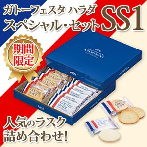 ラスク ガトーフェスタ ハラダ グーテ・デ・ロワ スペシャル・セレクション 詰め合せ SS1
