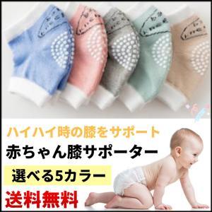 ご覧いただきありがとうございます。  ハイハイを始めた赤ちゃんやよちよち歩きの赤ちゃん、そして外を元...