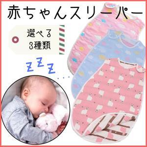 117e094612d16 送料無料 赤ちゃん スリーパー ベビー 6重ガーゼ 赤ちゃんスリーパー アルパカ ピンク ブルー ガーゼ 出産祝い お祝い プレゼント