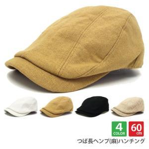 帽子 ハンチング メンズ 大きいサイズ 春夏 ハンチング帽 約60cm つば長ヘンプ(麻)ハンチング...