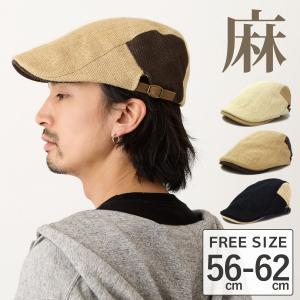 麻 ハンチング 大きい帽子 父の日 プレゼント 新デザインにリニューアル 涼しい 裏地メッシュ 約5...