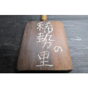 スネークウッドは世界中でも最も希少な木と言われていますが、 その木を使って「稀勢の里」の大相撲札を作...