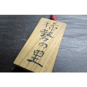 欅の瘤杢を使って横綱「稀勢の里」の大相撲札を作ってみました。 稀勢の里は茨城県出身で田子の浦部屋日本...