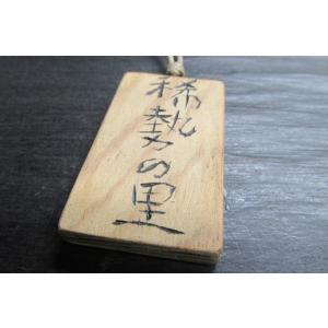 油の多い脂松を使って横綱「稀勢の里」の大相撲札を作ってみました。 稀勢の里は茨城県出身で田子の浦部屋...
