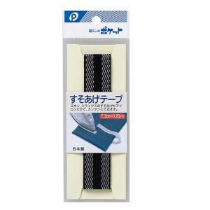 すそあげテープ(ズボン用)黒 hyakuemonplus