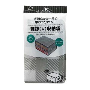 IPシステム雑誌(大)収納袋 hyakuemonplus
