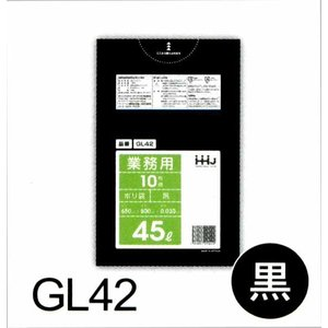 ポリ袋45L 黒  0.03mm 10枚×60冊(600枚) GL42 hyakuemonplus