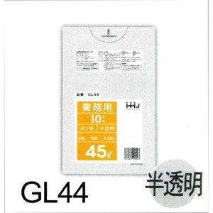 ポリ袋45L 半透明  0.03mm 10枚×60冊(600枚) GL44 hyakuemonplus