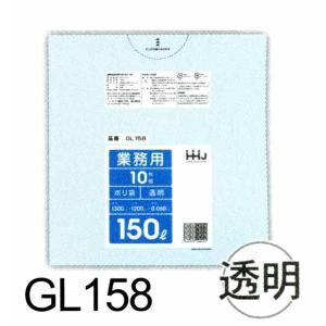 ポリ袋150L 透明 厚手 0.06mm 10枚×10冊(100枚) GL158 hyakuemonplus
