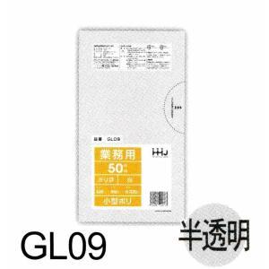 ポリ袋7L 半透明 0.02mm 50枚×60冊(3000枚) GL09 hyakuemonplus