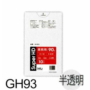 ポリ袋90L 半透明 0.02mm 10枚×50冊(500枚) GH93 hyakuemonplus