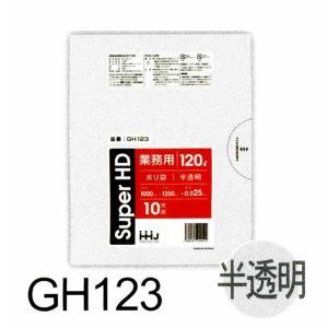 ポリ袋120L 半透明  0.025mm 10枚×30冊(300枚) GH123 hyakuemonplus